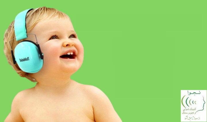 درمان اختلال پردازش شنوایی و بد شنوایی در کودکان