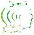 کلینیک شنوایی و سمعک نجوا ایرانیان