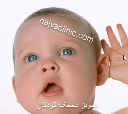 اثر خفگي نوزاد بر كم شنوايي