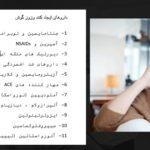 11 دارویی که باعث وزوز گوش می شوند